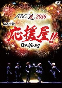 ABC座2016 株式会社 応援屋!! OH&YEAH!! Blu-ray Disc