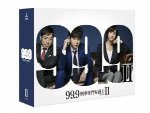 99.9 刑事専門弁護士 SEASONII DVD-BOX DVD
