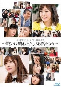 AKB48 49thシングル 選抜総選挙〜戦いは終わった、さあ話そうか〜 Blu-ray Disc