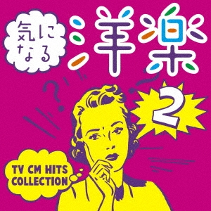 Mark Ronson feat.Bruno Mars/気になる洋楽2 〜TV CM HITS COLLECTION[SICP-5679]