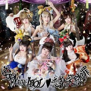 バンドじゃないもん!MAXX NAKAYOSHI/BORN TO BE IDOL/恋する完全犯罪 [3CD+Blu-ray Disc]<初回限定盤>[PCCA-04659]