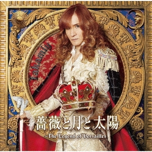 薔薇と月と太陽~The Legend of Versailles<通常盤>