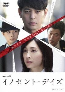 連続ドラマW イノセント・デイズ DVD