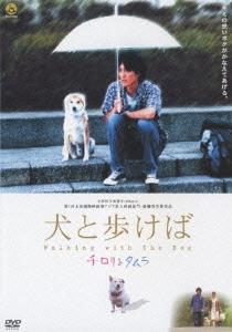 篠崎誠/犬と歩けば ~チロリとタムラ~ [HKBN-50048]