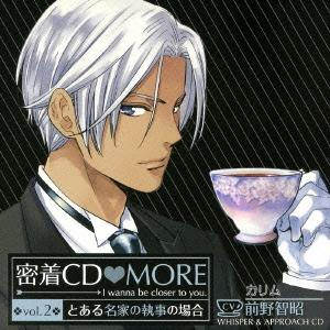 前野智昭/密着CD MORE vol.2~とある名家の執事の場合~ [MMCC-4393]