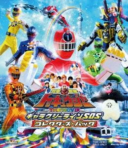 八手三郎/烈車戦隊トッキュウジャー THE MOVIE ギャラクシーラインSOS コレクターズパック [BSTD-03775]