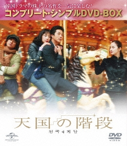 天国の階段 コンプリート・シンプルDVD-BOX<期間限定生産スペシャルプライス版> DVD