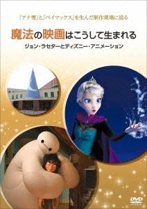 魔法の映画はこうして生まれる/ジョン・ラセターとディズニー・アニメーション DVD