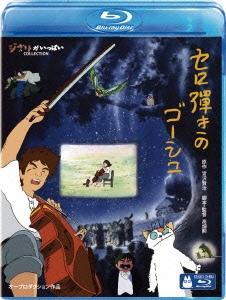 セロ弾きのゴーシュ Blu-ray Disc