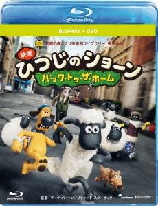ひつじのショーン ~バック・トゥ・ザ・ホーム~ [Blu-ray Disc+DVD] Blu-ray Disc