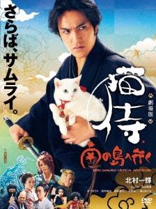 渡辺武/劇場版「猫侍 南の島へ行く」[ZMBJ-10380]