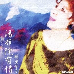 朋里會子/湯布院有情/あなたに咲いた花〜2016リミックスバージョン〜[YZWG-15193]