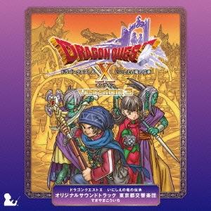 ドラゴンクエストX いにしえの竜の伝承 オリジナルサウンドトラック CD