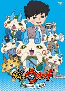 妖怪ウォッチ 特選ストーリー集 白犬ノ巻 DVD