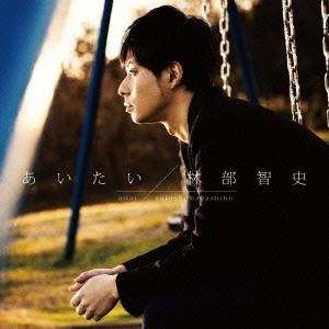 林部智史/あいたい [CD+DVD] [AVCD-83494B]