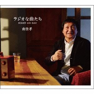 南佳孝/ラジオな曲たち NIGHT AND DAY [CVOV-10030]
