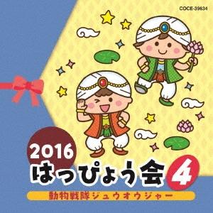 2016 はっぴょう会 4 動物戦隊ジュウオウジャー CD