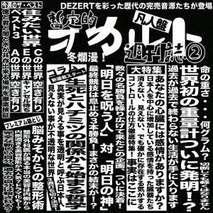 DEZERT/完売音源集-暫定的オカルト週刊誌2- [SFG-005]