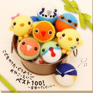 こどものうた・どうよう・おやこ・えいご ベスト100!〜音楽のプレゼント〜 CD