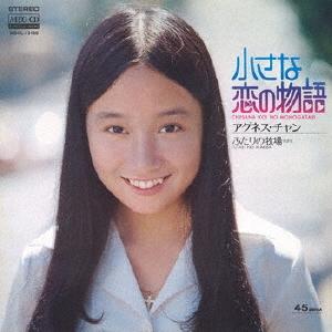 アグネス・チャン/小さな恋の物語 [MSCL-13106]