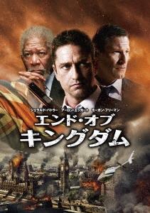 エンド・オブ・キングダム DVD