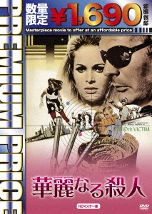 エリオ・ペトリ/華麗なる殺人 HDマスター版<数量限定廉価版>[NORS-0077]