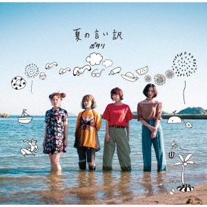 ポタリ/夏の言い訳[TRISE-0022]