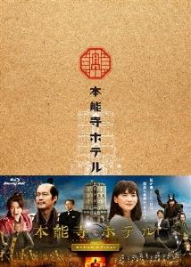 鈴木雅之(監督)/本能寺ホテル スペシャル・エディション [Blu-ray Disc+DVD][PCXC-50127]