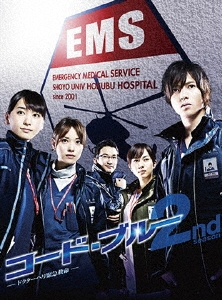 コード・ブルー ドクターヘリ緊急救命 2nd season DVD-BOX DVD