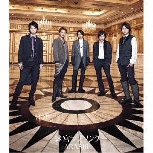 迷宮ラブソング<通常盤> 12cmCD Single