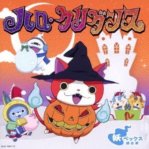 妖ベックス連合軍/ハロ・クリダンス (妖怪ウォッチver.) [CD+DVD][AVCD-55160B]