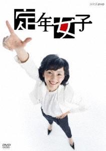 定年女子 DVD BOX