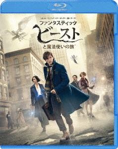 ファンタスティック・ビーストと魔法使いの旅 Blu-ray Disc