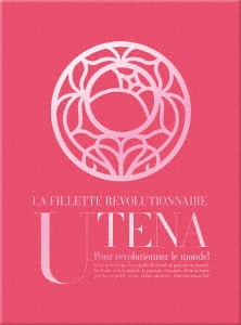 少女革命ウテナ Complete Blu-ray BOX<初回限定版>
