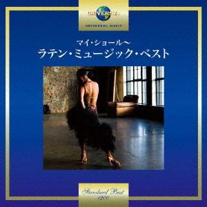 マイ・ショール~ラテン・ミュージック・ベスト CD
