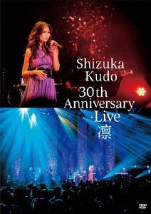 Shizuka Kudo 30th Anniversary Live 凛 DVD