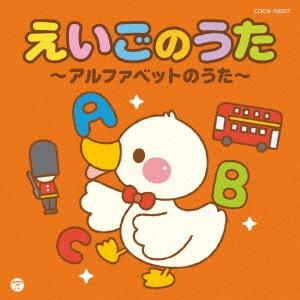 ザ・ベスト えいごのうた〜アルファベットのうた〜 CD