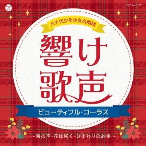 響け歌声 ビューティフル・コーラス〜海の声・花は咲く・ひまわりの約束〜 CD