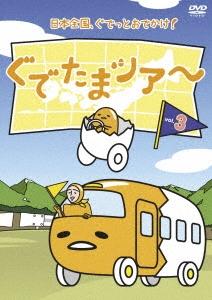 ぐでたまツアー Vol.3 DVD