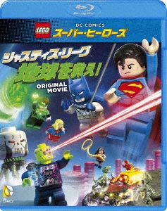 LEGOスーパー・ヒーローズ:ジャスティス・リーグ<地球を救え!>