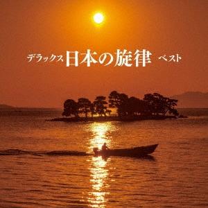 デラックス日本の旋律 ベスト CD