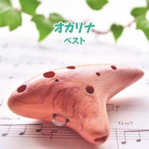 オカリナ ベスト CD