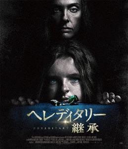 ヘレディタリー 継承 Blu-ray Disc