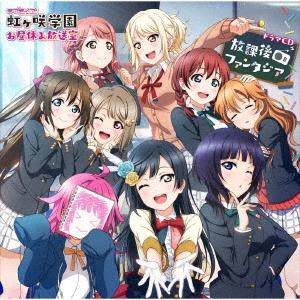 ラブライブ!虹ヶ咲学園 ~お昼休み放送室~ ドラマCD 放課後ファンタジア CD