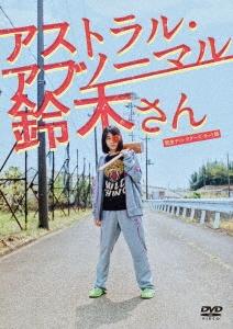 大野大輔/アストラル・アブノーマル鈴木さん[PCBP-54032]