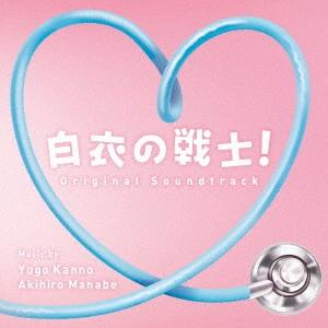 日本テレビ系水曜ドラマ 白衣の戦士! オリジナル・サウンドトラック CD