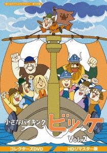 斉藤博/小さなバイキングビッケ Vol.2 <HDリマスター版>[BFTD-0319]