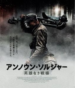 アンノウン・ソルジャー 英雄なき戦場 Blu-ray Disc