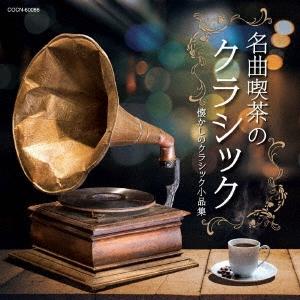 名曲喫茶のクラシック~懐かしのクラシック小品集~