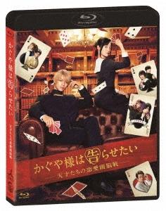 かぐや様は告らせたい ~天才たちの恋愛頭脳戦~ Blu-ray Disc